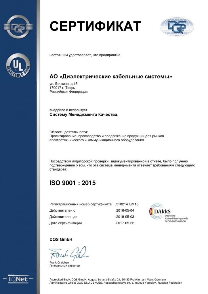 Сертификат по ISO
